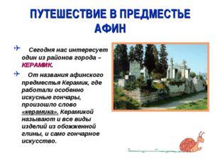 ПУТЕШЕСТВИЕ В ПРЕДМЕСТЬЕ АФИН Сегодня нас интересует один из районов города –