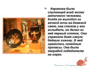 Керамика была спутницей всей жизни античного человека. Когда он выходил из в