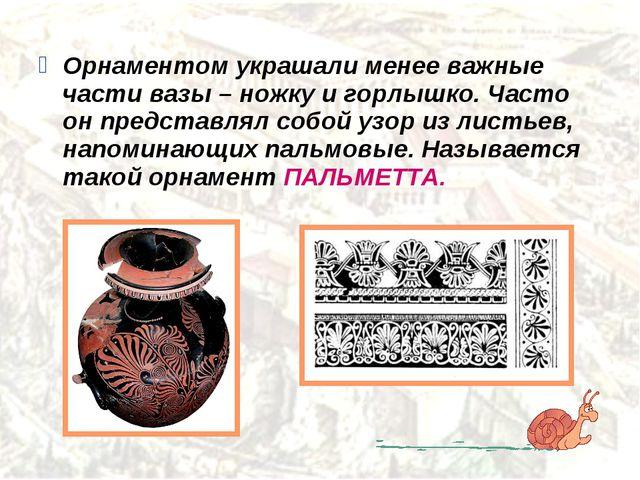 Орнаментом украшали менее важные части вазы – ножку и горлышко. Часто он пред...
