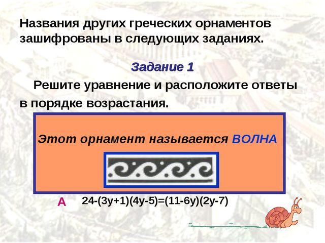 Названия других греческих орнаментов зашифрованы в следующих заданиях. Задани...