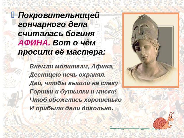 Покровительницей гончарного дела считалась богиня АФИНА. Вот о чём просили её...