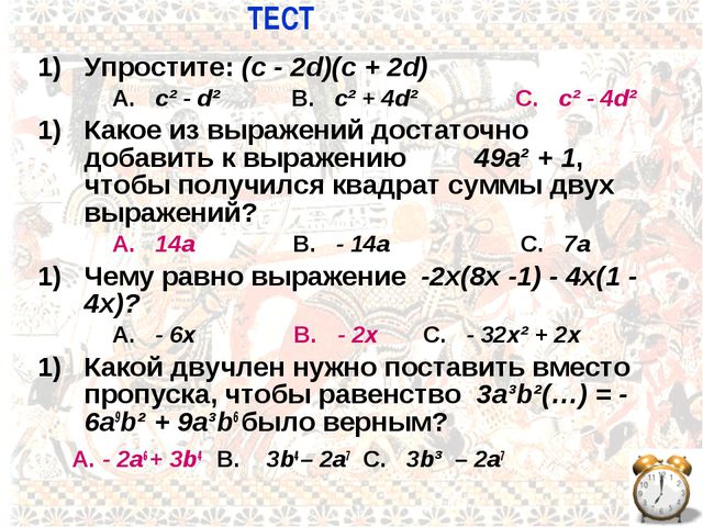 Упростите: (c - 2d)(c + 2d) A. c² - d² B. c² + 4d² C. c² - 4d² Какое из выраж...