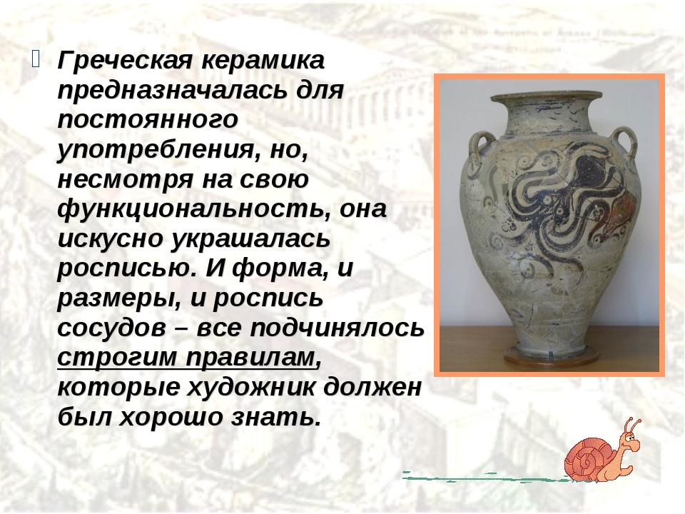 Греческая керамика предназначалась для постоянного употребления, но, несмотря...