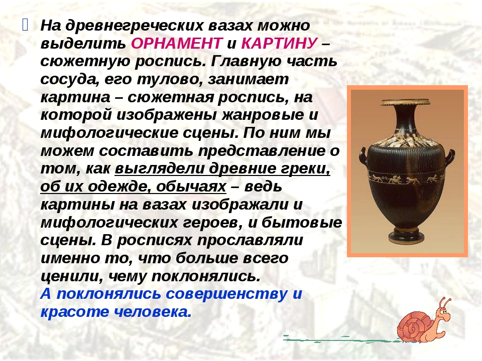 На древнегреческих вазах можно выделить ОРНАМЕНТ и КАРТИНУ – сюжетную роспись...