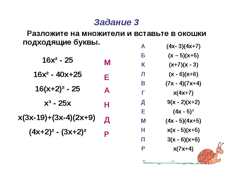 Задание 3 Разложите на множители и вставьте в окошки подходящие буквы. М Е А...