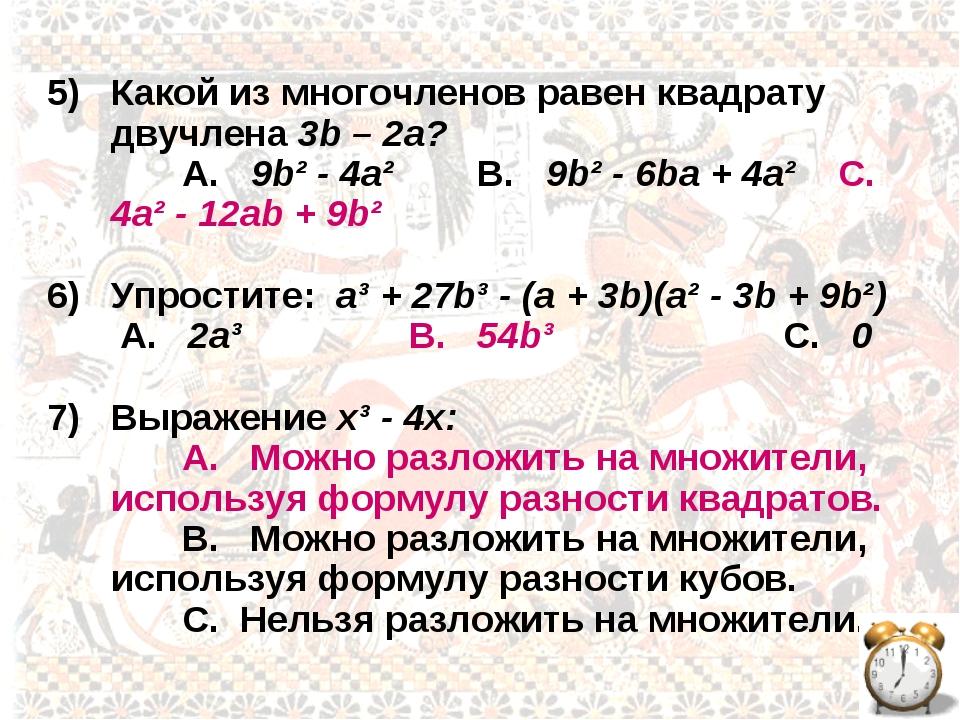 5) Какой из многочленов равен квадрату двучлена 3b – 2a? A. 9b² - 4a² B. 9b²...