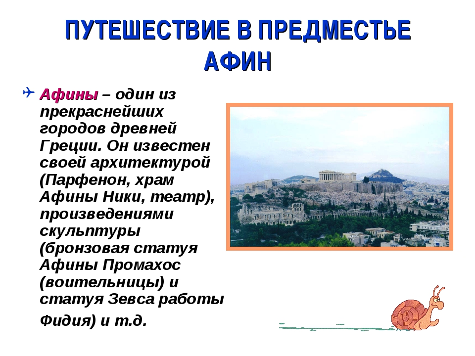 ПУТЕШЕСТВИЕ В ПРЕДМЕСТЬЕ АФИН Афины – один из прекраснейших городов древней Г...