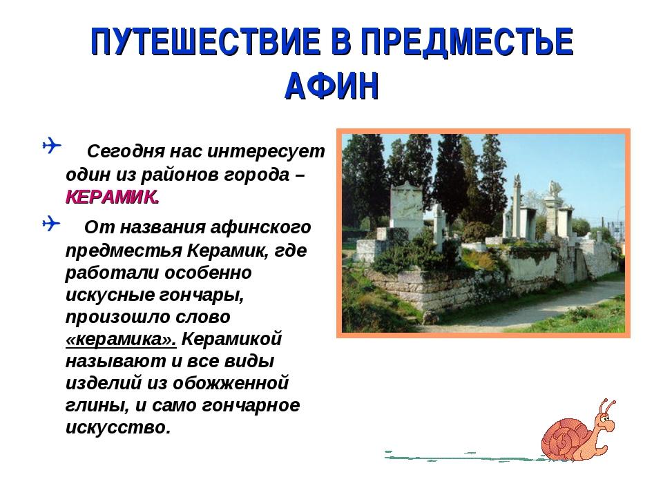 ПУТЕШЕСТВИЕ В ПРЕДМЕСТЬЕ АФИН Сегодня нас интересует один из районов города –...