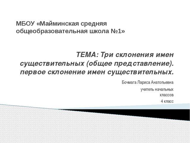 МБОУ «Майминская средняя общеобразовательная школа №1» ТЕМА: Три склонения им...