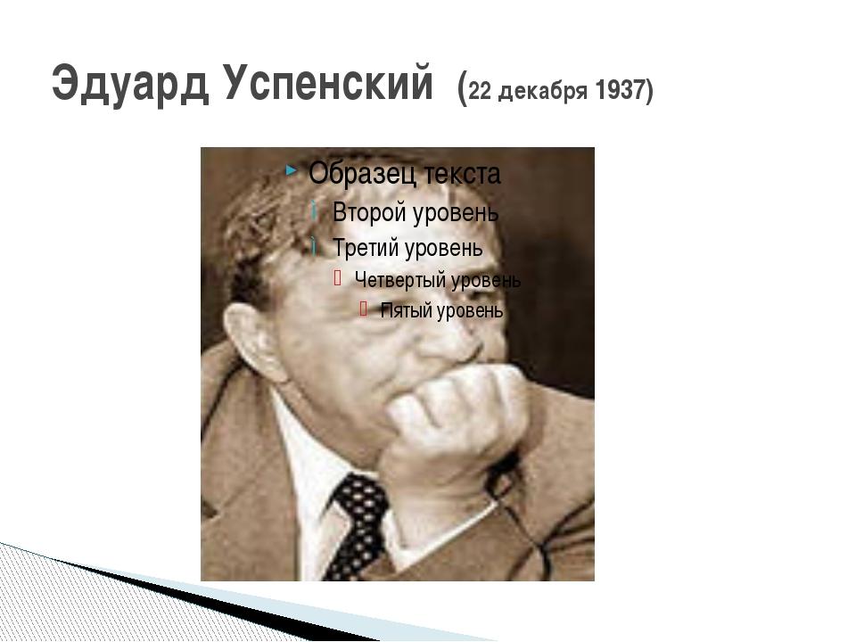 Эдуард Успенский (22 декабря 1937)