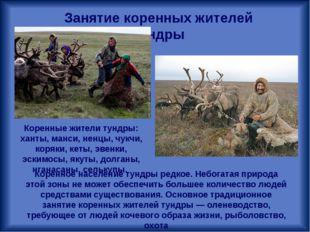 Занятие коренных жителей тундры Коренное население тундры редкое. Небогатая п