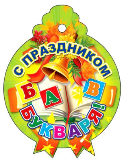 C:\Users\1\Desktop\мой праздник Букваря\8003700_Medalka_S_prazdnikom_bukvarya.jpg