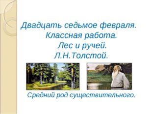 Двадцать седьмое февраля. Классная работа. Лес и ручей. Л.Н.Толстой. Средний