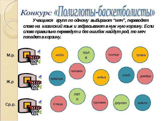 """Учащиеся групп по одному выбирают """"мяч"""", переводят слово на казахский язык и..."""