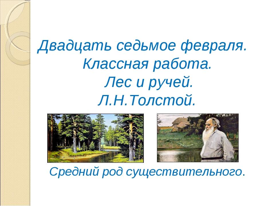 Двадцать седьмое февраля. Классная работа. Лес и ручей. Л.Н.Толстой. Средний...