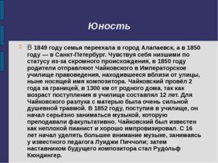Юность В 1849 году семья переехала в город Алапаевск, а в 1850 году — в Санкт