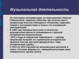 Музыкальная деятельность По окончании консерватории, по приглашению Николая Р