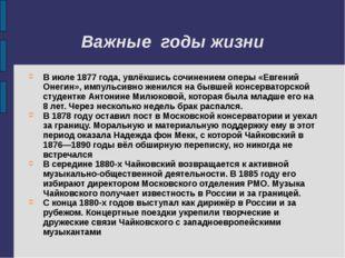 Важные годы жизни В июле 1877 года, увлёкшись сочинением оперы «Евгений Онеги