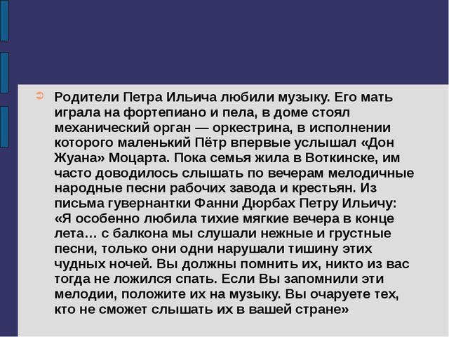 Родители Петра Ильича любили музыку. Его мать играла на фортепиано и пела, в...