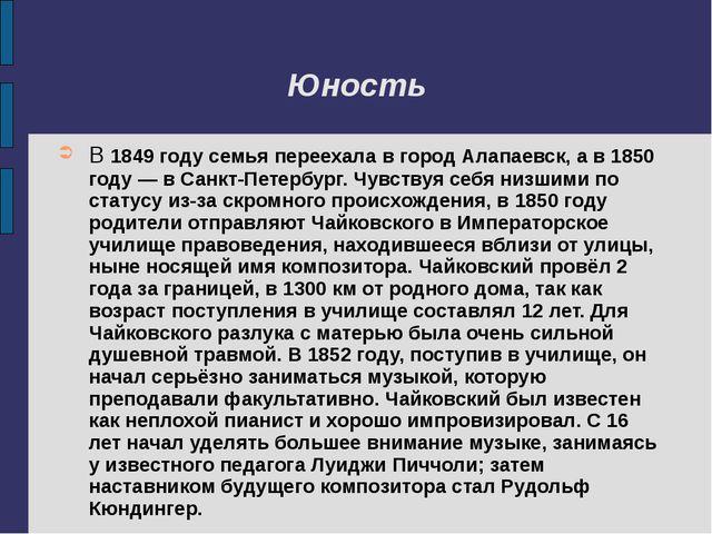 Юность В 1849 году семья переехала в город Алапаевск, а в 1850 году — в Санкт...