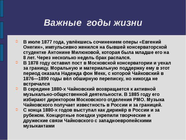 Важные годы жизни В июле 1877 года, увлёкшись сочинением оперы «Евгений Онеги...