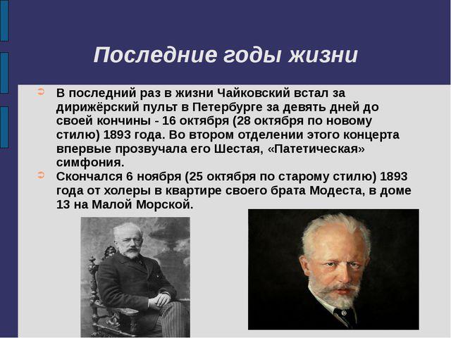 Последние годы жизни В последний раз в жизни Чайковский встал за дирижёрский...