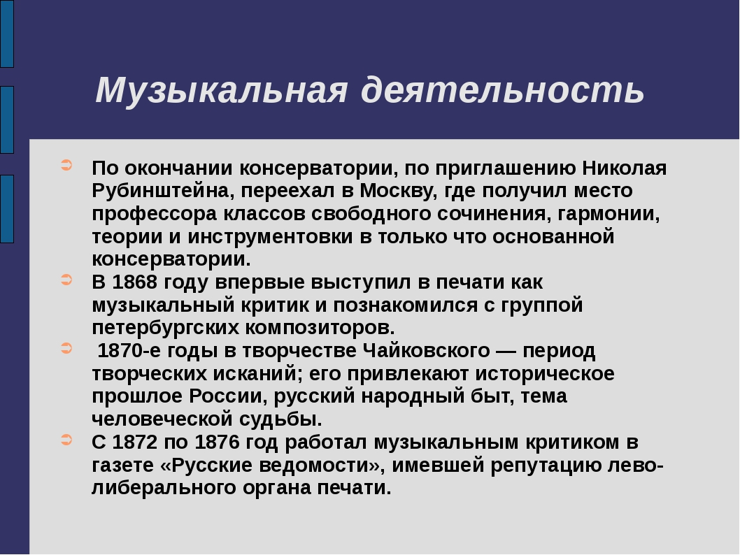 Музыкальная деятельность По окончании консерватории, по приглашению Николая Р...