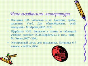 Использованная литература Пасечник В.В. Биология. 6 кл. Бактерии, грибы, раст