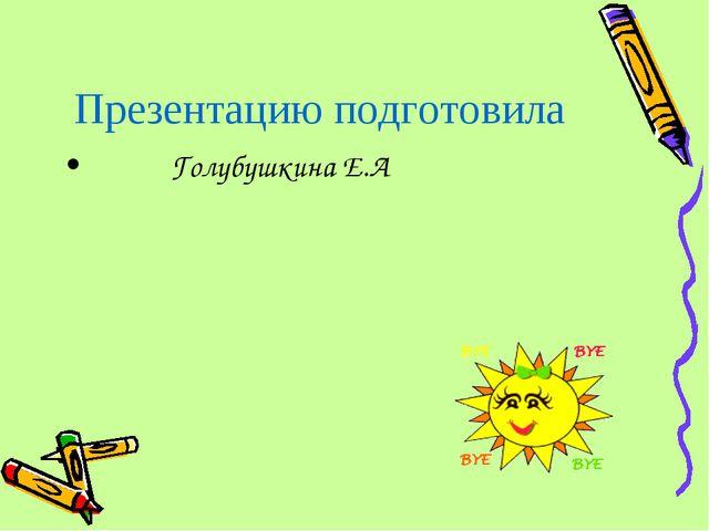 Презентацию подготовила Голубушкина Е.А