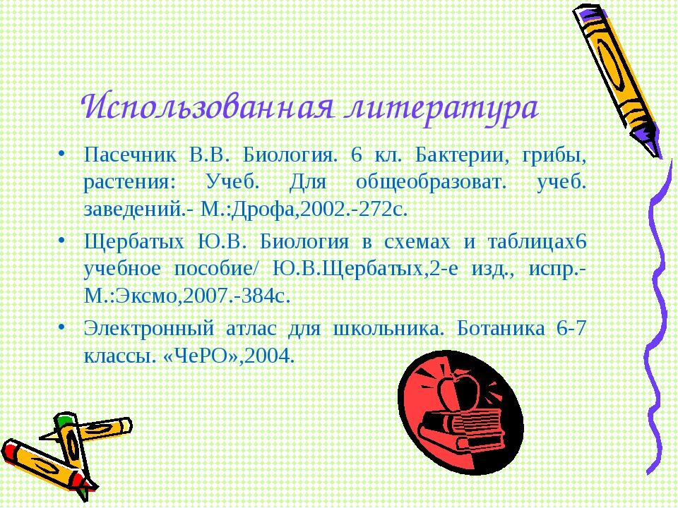 Использованная литература Пасечник В.В. Биология. 6 кл. Бактерии, грибы, раст...