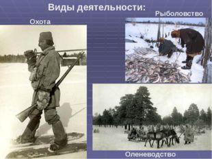 Оленеводство Охота Рыболовство Виды деятельности: