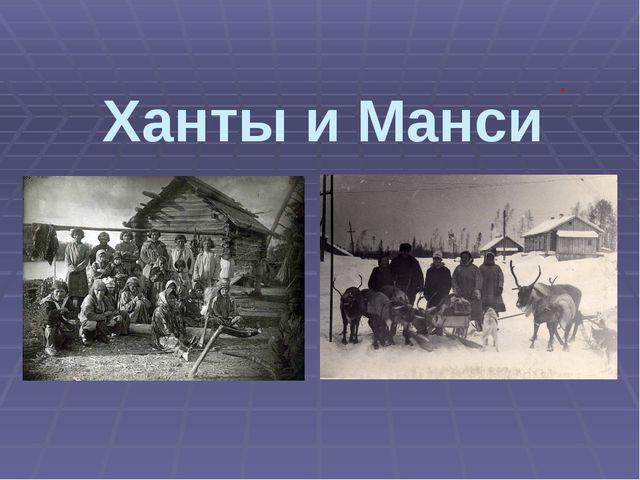 Ханты и Манси