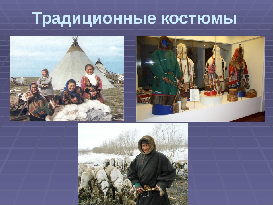 Традиционные костюмы