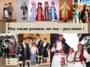 Мы такие разные, но мы – россияне !