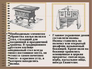Необходимым элементом убранства жилья являлся стол, служащий для ежедневной и