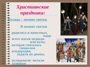 Коляда – зимние святки В зимние святки рядились в животных, чаще всего маски