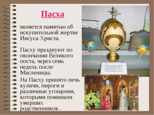 Пасха Светлый праздник- является памятью об искупительной жертве Иисуса Христ