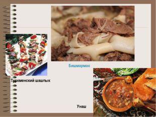 Туркменский шашлык Бишмармак Унаш