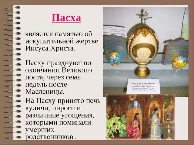 Пасха Светлый праздник- является памятью об искупительной жертве Иисуса Христ...