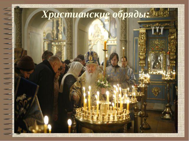 Христианские обряды: