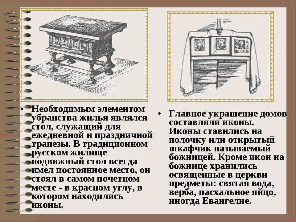 Необходимым элементом убранства жилья являлся стол, служащий для ежедневной и...