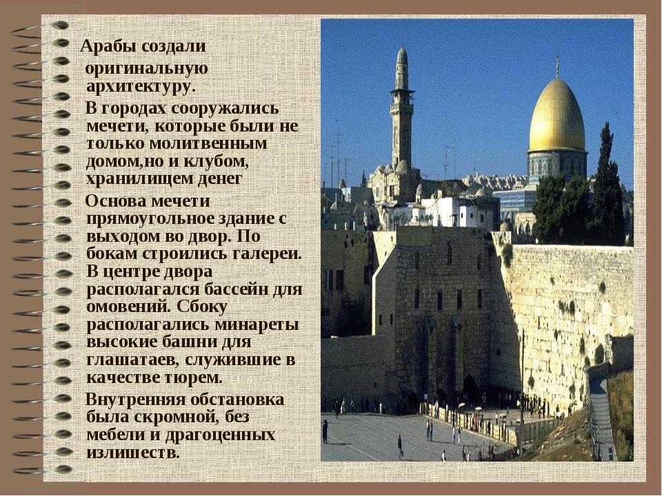 Арабы создали оригинальную архитектуру. В городах сооружались мечети, которы...
