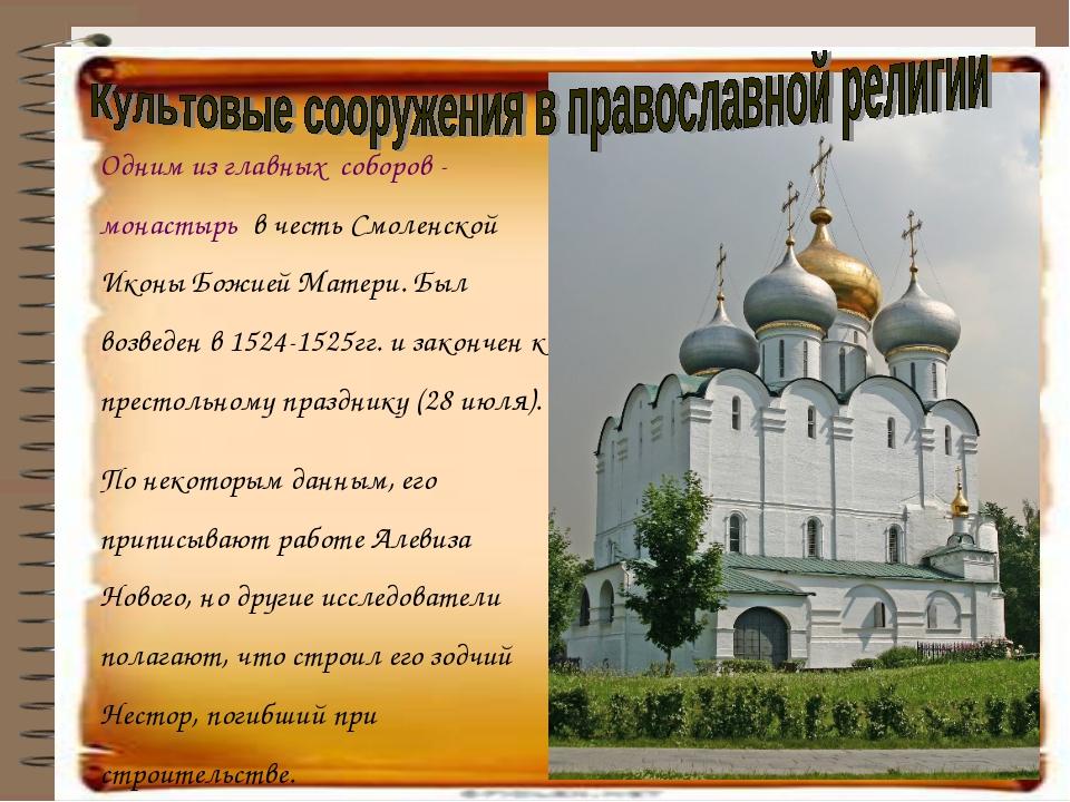 Одним из главных соборов - монастырь в честь Смоленской Иконы Божией Матери....
