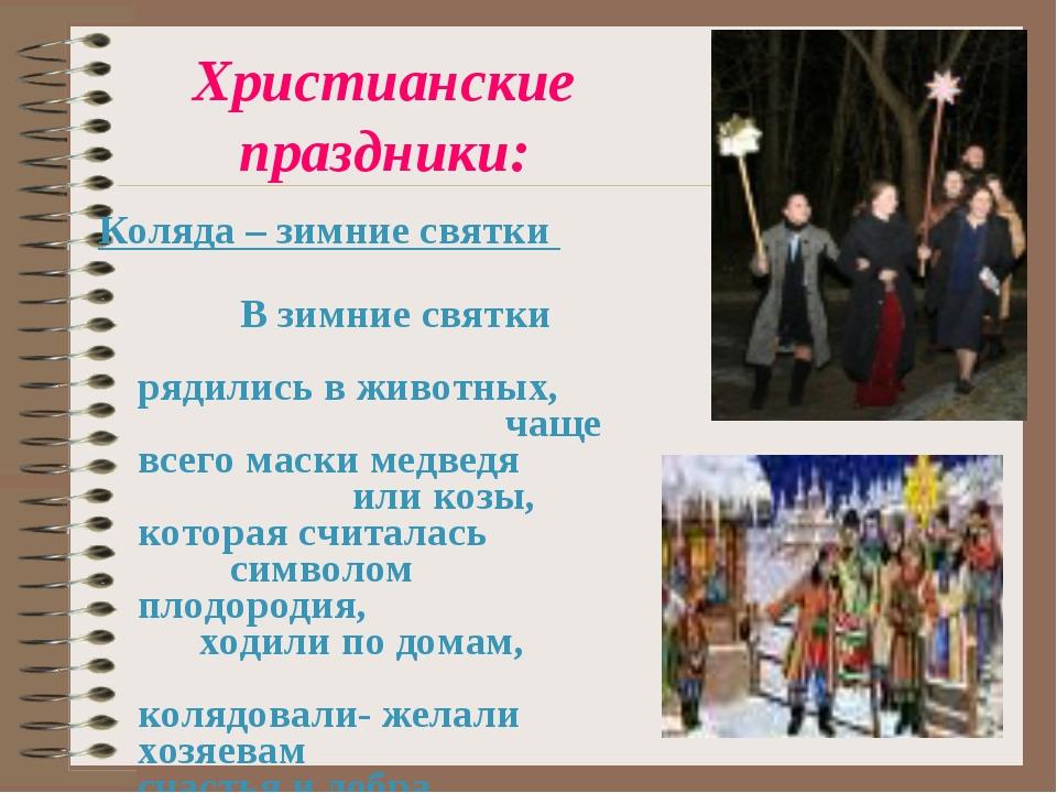 Коляда – зимние святки В зимние святки рядились в животных, чаще всего маски...