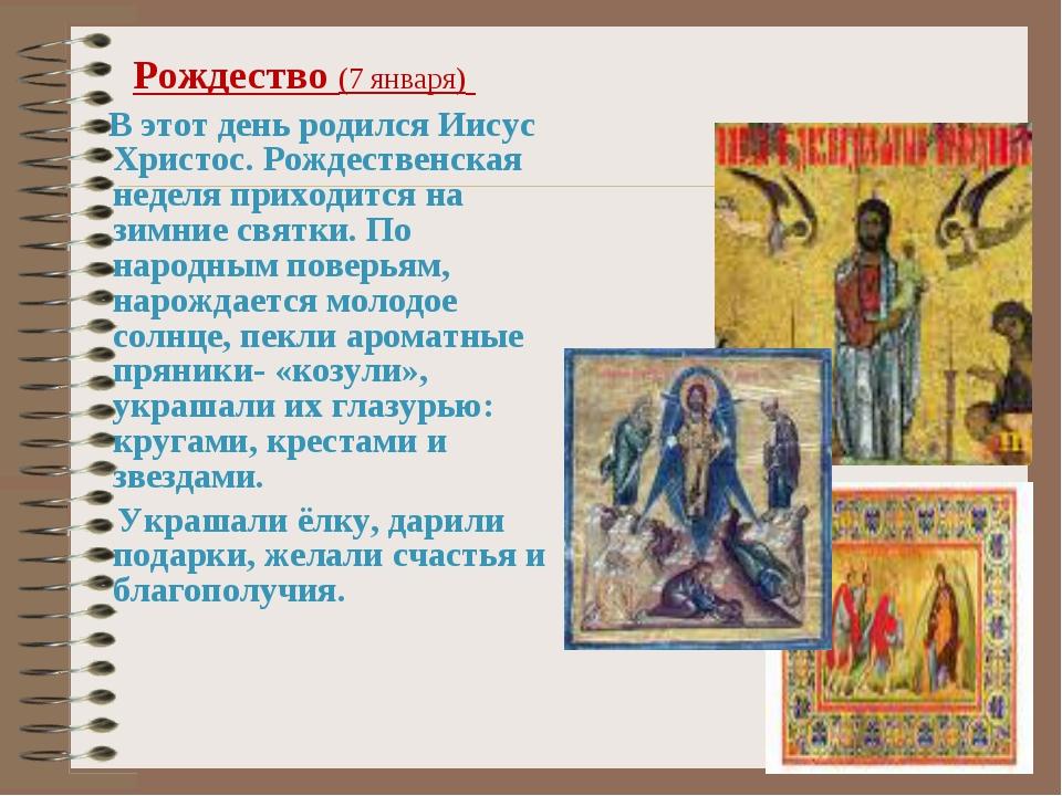 Рождество (7 января) В этот день родился Иисус Христос. Рождественская недел...