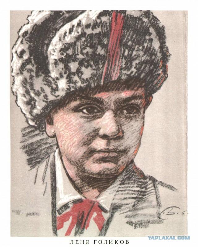 Леня Голиков родился 17 июня 1926 года в деревне Лукино Парфинского района Новгородской области, в междуречье рек Полы и Ловати,