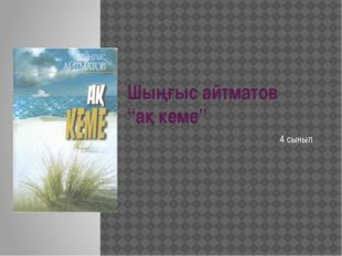 """Шыңғыс айтматов """"ақ кеме"""" 4 сынып"""