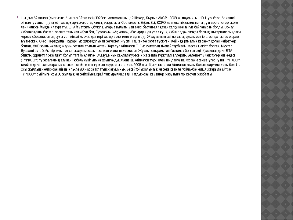 Шыңғыс Айтматов (қырғызша: Чынгыз Айтматов) (1928 ж. желтоқсанның 12 Шекер, Қ...