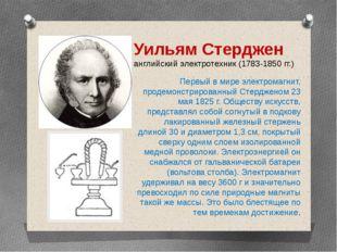 Уильям Стерджен английский электротехник (1783-1850 гг.) Первый в мире электр