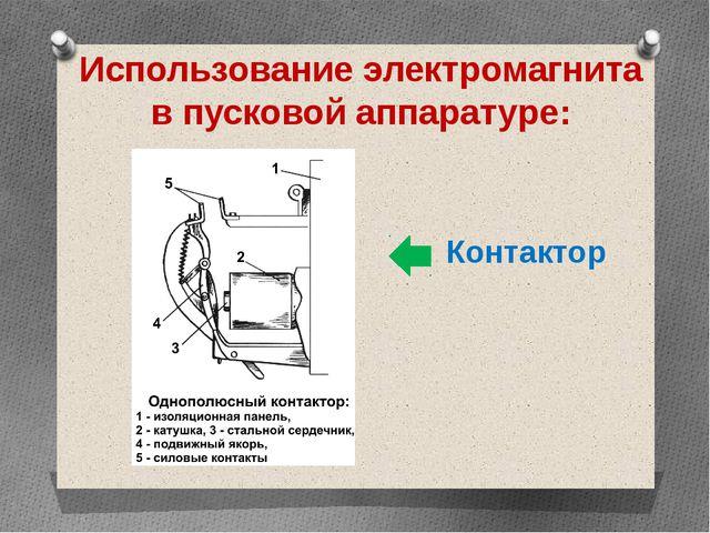 Использование электромагнита в пусковой аппаратуре: Контактор